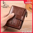 男士錢包多功能駕駛證一體卡包短款真皮錢夾防盜刷男皮夾 小艾新品