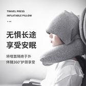 連帽飛機枕充氣U型枕頭脖子旅行枕帶帽U形便攜男女旅游