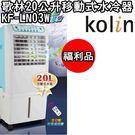 (福利品)【歌林】20公升移動式水冷扇/...