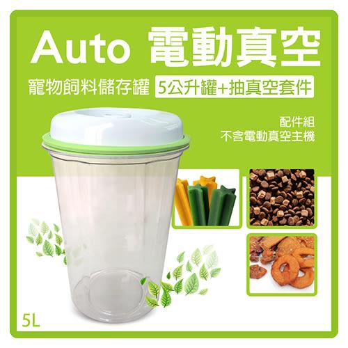 Auto 電動真空寵物飼料儲存罐-5公升罐+抽真空套件【不含抽真空主機】(L003J13)