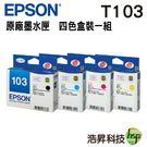 【四色一組】EPSON 103 T103 原廠墨水匣 盒裝 適用T30 T40W TX600FW TX550W TX610FW