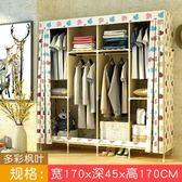 布衣櫃 簡易衣櫃實木板式布藝牛津宿舍組裝簡約現代雙人折疊拆拼裝經濟型 igo克萊爾