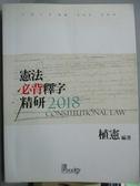 【書寶二手書T1/進修考試_XFI】憲法必背釋字精研(11版)_植憲