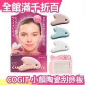 日本製 COGIT 刮痧板 臉部按摩 小顏美肌 陶瓷板 玫瑰石 透膚明亮肌 按摩 促進代謝【小福部屋】