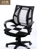 夏季辦公椅子坐墊靠墊一體護腰學生教室凳子屁股墊透氣涼席座椅墊 雙十二全館免運