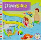 【上人文化】 好棒的游泳池 推拉轉系列 故事繪本