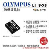 ROWA 樂華 FOR Olympus LI-90B LI90B 電池 原廠充電器可用 全新 保固一年 TG3 TG4 TG5
