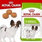 此商品48小時內快速出貨》SHN法國新皇家飼料《超小型成犬XSA》1.5KG