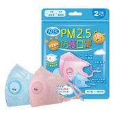 AOK 飛速 PM2.5兒童防護口罩 530V (2入/袋) 兒童專用 眼鏡防霧 呼氣閥【生活ODOKE】