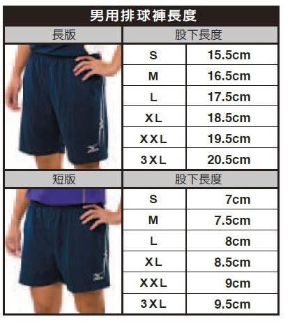[陽光樂活=]MIZUNO 美津濃 運動系列 男排球褲 短褲 (長版)  V2TB3A0609 黑
