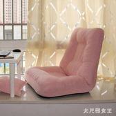 布藝宿舍床上懶人沙發 單人舒適臥室折疊靠背無腿飄窗椅日式 BT9946【大尺碼女王】