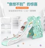 滑梯室內家用組合嬰兒寶寶滑滑梯戶外小孩玩具幼兒園加長小型YXS 新年禮物