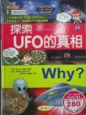 【書寶二手書T4/科學_ZIR】探索UFO的真相