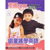幼教-童謠世界:唱童謠學英文DVD (共收錄98首)