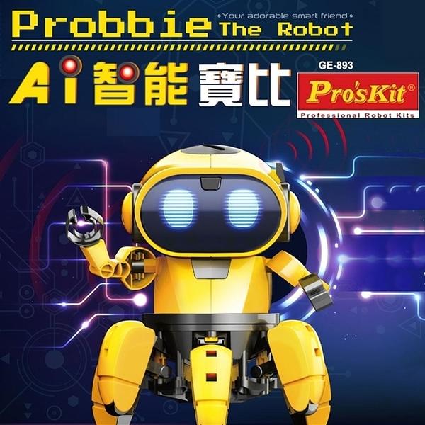 又敗家@台灣製造Pro'skit寶工科學玩具紅外線AI智能寶比GE-893擬真玩具親子玩具益智科玩DIY模型