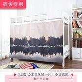 遮光紗帳床簾臥室上鋪下鋪窗簾簾子單人床【英賽德3C數碼館】