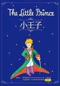 小王子 The Little Prince(25K英漢典藏版 + 中英情境故事有聲書2MP3)