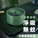 TCL 紫光滅蚊燈 滅蚊燈 捕蚊燈 LED誘捕 光觸媒