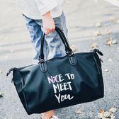 旅行袋手提包行李包男超大容量韓版運動包女短途旅行輕便旅游衣服健身包  全館免運