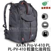 KATA Pro V 410 PL PL PV 410 輕量化後背相機包★  ★24 期0