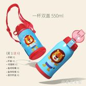 兒童保溫瓶帶吸管兩用男女小學生水壺防摔便攜水杯     SQ8089『樂愛居家館』