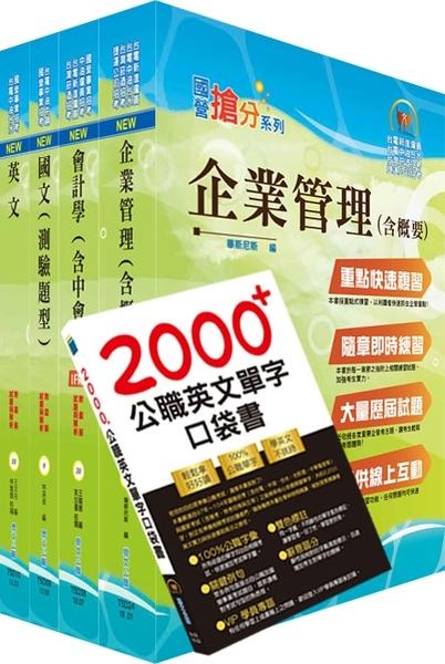 【鼎文公職‧國考直營】6U12-109年中油公司招考(事務類)套書