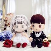 婚紗西服壓床娃娃一對結婚高檔情侶公仔毛絨玩具金童玉女新婚禮物 小城驛站