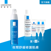 理膚寶水 多容安夜間修護精華乳 經典組 舒緩保濕 (雙11限定組)
