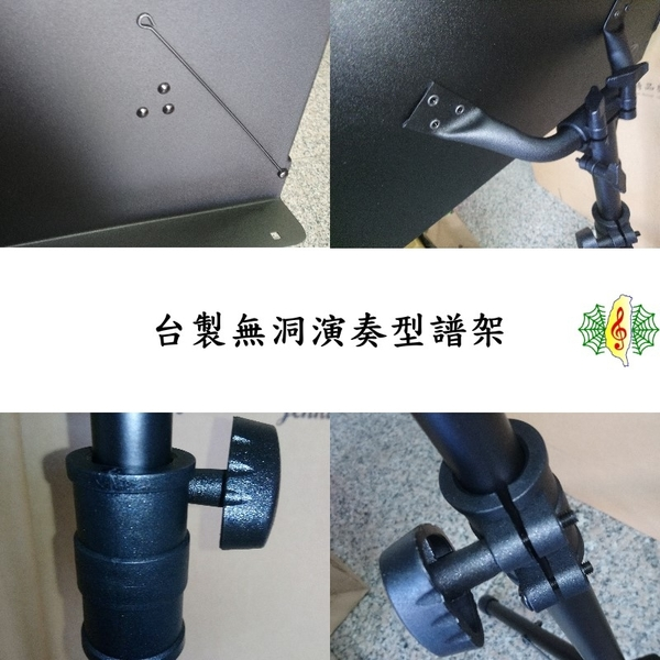 譜架 [網音樂城] 台製 無孔 大譜架 托盤 套組 台製 台灣 製造 Music Stand