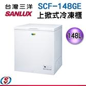【新莊信源】 148公升 台灣三洋SANLUX上掀式冷凍櫃 SCF-148GE/SCF148GE