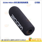 @3C 柑仔店@ ZOOM WSS-6 麥克風防風海綿罩 收音降噪 槍型麥克風 用於SGH-6 SSH-6 公司貨