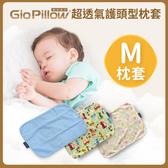 韓國 GIO Pillow 超透氣護頭型嬰兒枕頭【單枕套-M號】(14款可選)
