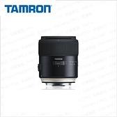 TAMRON SP 45mm F/1.8 Di VC USD (F013) 【俊毅公司貨】