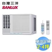 台灣三洋 SANLUX 高效能左吹窗型冷氣 SA-L221FE