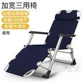 躺椅 躺椅折疊午休午睡床單人涼椅家用休閒逍遙便攜靠背懶人沙灘靠椅子T 2色