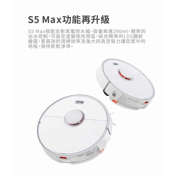 特惠 石頭掃地機器人二代 S5 Max  2000pa 吸力 自動回充 斷點續掃   掃拖一體 台灣保固一年