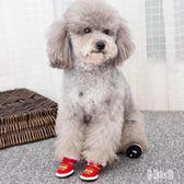 小狗狗過年鞋子寵物虎頭唐鞋一套4只泰迪比熊腳套小型犬冬季保暖OB2958『易購3c館』