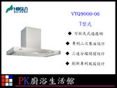 ❤PK廚浴生活館 實體店面❤ 高雄 豪山 VTQ9000-06 T型式 歐化造型 TURBO級吸力