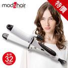 Mods Hair 32mmMINI白晶陶瓷直/捲兩用整髮器 二合一 離子夾 捲棒【AF04058】99愛買生活百貨