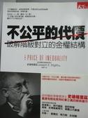 【書寶二手書T7/財經企管_ZHU】不公平的代價_史迪格里茲_簡體書