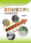 (二手書)當代社區工作:計畫與發展實務