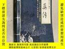 二手書博民逛書店七真傳罕見團結出版社.Y5718 (清)黃永亮編定 團結 出版1999