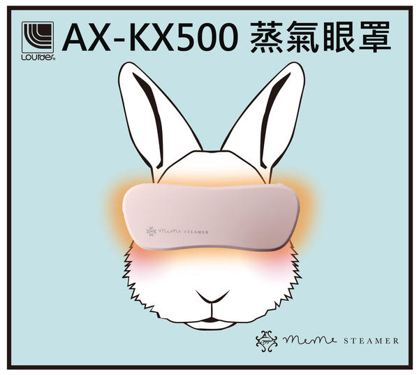 Lourdes充電式兔子溫熱蒸氣眼罩(兩色可選)500