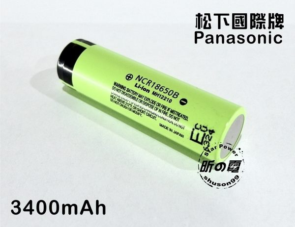 【世明國際】日本原裝 松下 國際 NCR18650B 3400mAh 充電池 非三洋 三星 2600 3100 3000