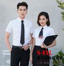男女同款襯衫~*艾美天后*~S-8XL大碼職業襯衫女短袖夏季白色正裝襯衣商務工裝銀行工作