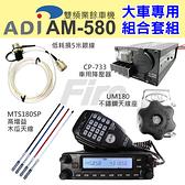 (大車專用組合) ADI AM-580 送銀線+降壓器+大天線座+木瓜天線 AM580 車機