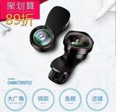 廣角鏡頭 手機鏡頭單反通用無畸變廣角微距魚眼三合一套裝iPhone X抖音神器蘋果8p拍照攝像