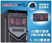 新竹【超人3C】前置 USB3.0 光碟機 擴充面板 5.25吋 調速器 溫度 溫控 轉數 風扇 0080007@3P2