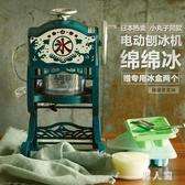日式家用小丸子小型電動刨冰機綿綿冰雪花冰機碎冰機冰沙機沙冰機 PA16250『男人範』