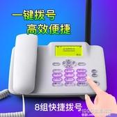 電話機 無線座機插卡電話機坐式的錄音家用老人手機固定 1995生活雜貨